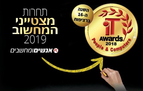 מועמדים ל- IT Awards 2018